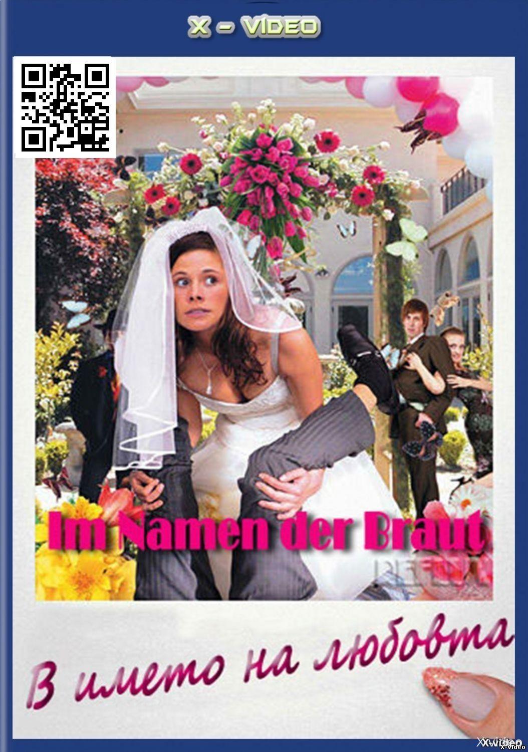 Смотреть онлайн русские девичники перед свадьбой 8 фотография